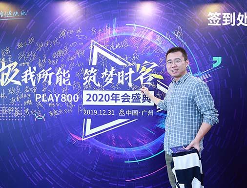 极我所能 筑梦时刻—PLAY800 2020年会盛典活动