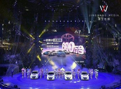 一汽丰田600万台达成华南大区车主答谢会盛典