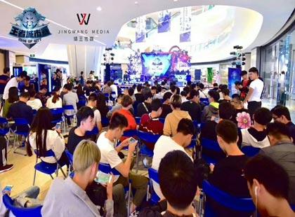 王者荣耀城市赛在深圳欢