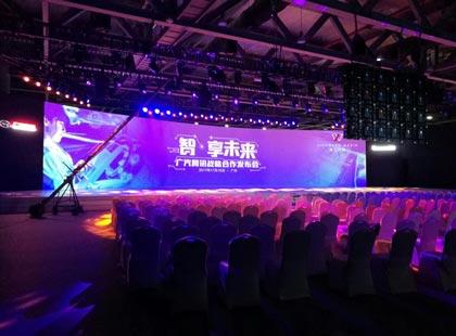 """""""智·享未来""""——广汽腾讯战略合作发布会活动"""