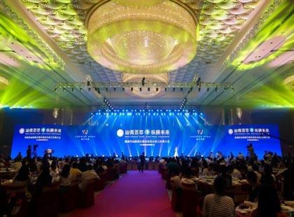 珠海市汕尾商会青年委员会成立庆典大会活动