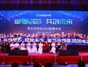 广州企业年会策划公司-深