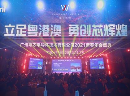 广州粤芯半导体技术有限公司2021新春年会盛典活动