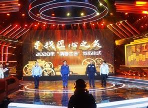 """寻找匠心之美——2020年""""南粤工匠""""发布仪式在广州举行"""