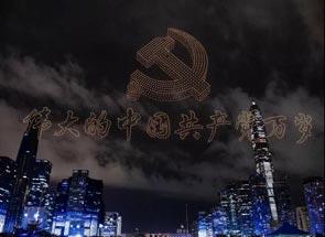 """打卡深圳""""向党致敬 为党祝福""""亮灯庆百年活动"""