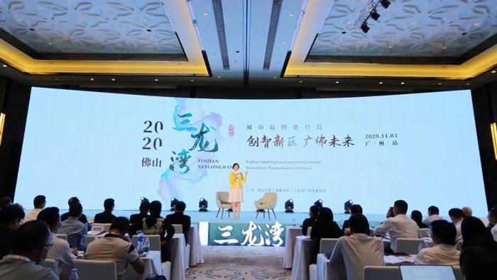2020佛山三龙湾城市品牌推介会(广州站)在广州琶洲举行